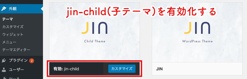 theme-jin